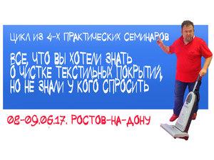 В Ростове-на-Дону пройдет цикл семинаров по чистке текстильных покрытий |