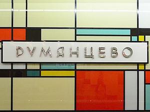 Абсолют Клининг Сервис подготовил к открытию станцию метро Румянцево |