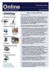 Nilfisk - новинки компании в 2009 году |