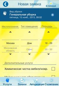 Cristanval выпустила мобильное приложение для iOS и Android |