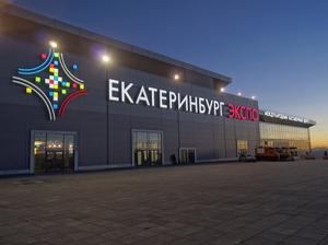 Московская фирма будет заниматься уборкой выставочного центра на Урале |