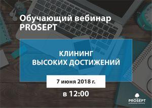 Prosept приглашает на онлайн семинар - Клининг высоких достижений |