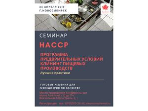 CleanConsult проведет 3 семинара в Новосибирске |