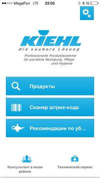 KIEHL выпустил приложение для мобильных устройств APP |