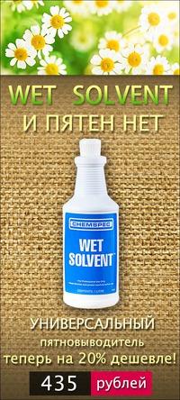 Весенне-летнее предложение от компании Про Карпет - скидка на универсальный пятновыводитель WET SOLVENT |