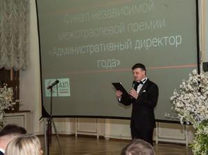 21 февраля объявят победителей премии - Административный директор года |