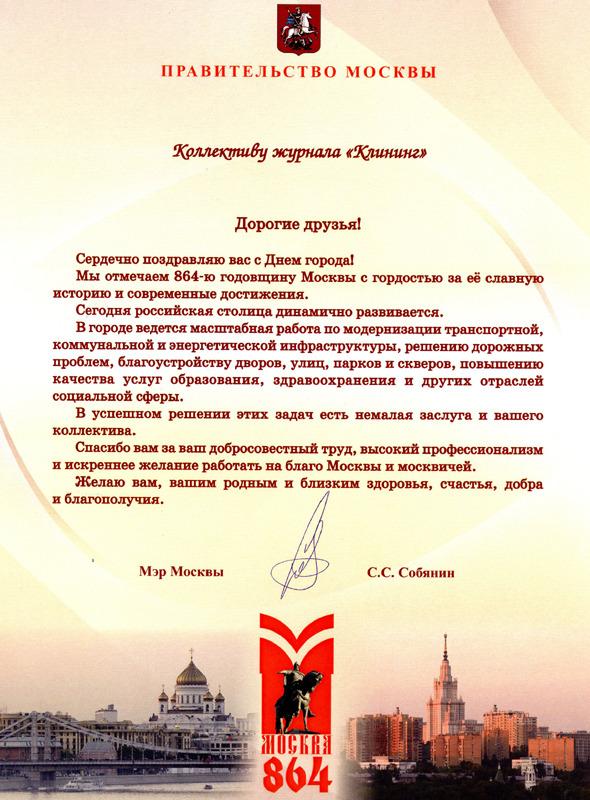Поздравления для главы администрации с днем города 218